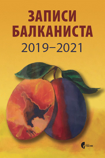 Zapisi balkanista 2019-2021