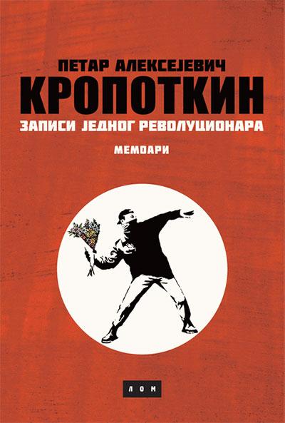 Zapisi jednog revolucionara: Memoari