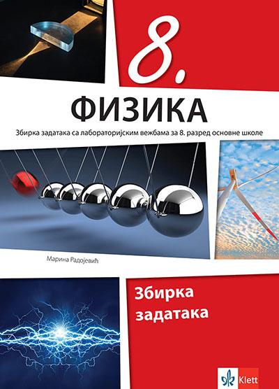 Fizika 8 - zbirka zadataka sa laboratorijskim vežbama