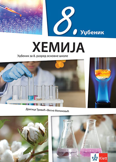Hemija 8 - udžbenik