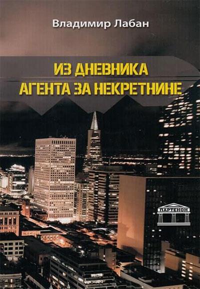 Iz dnevnika agenta za nekretnine