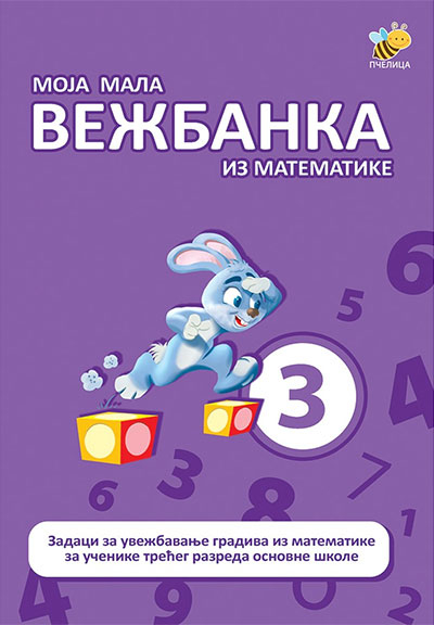 Moja mala vežbanka iz matematike 3