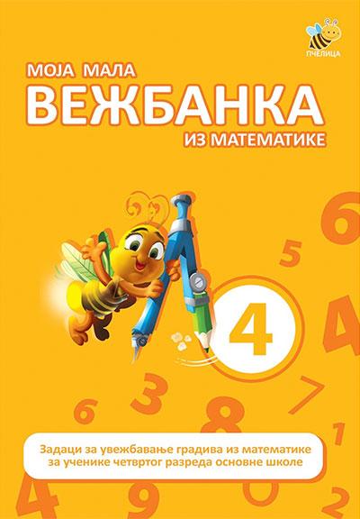 Moja mala vežbanka iz matematike 4