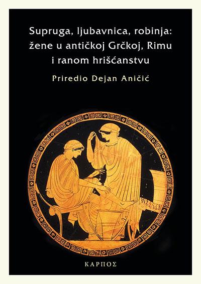 Supruga, ljubavnica, robinja: žena u antičkoj Grčkoj, Rimu i ranom hrićanstvu