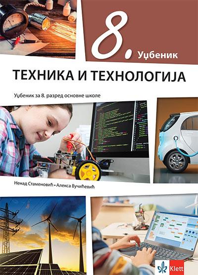 Tehnika i tehnologija 8 - udžbenik za 8. razred osnovne škole