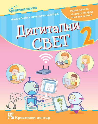 Digitalni svet 2, radna sveska za drugi razred osnovne škole