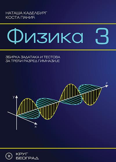 Fizika 3, Zbirka zadataka i testova za treći razred gimnazije