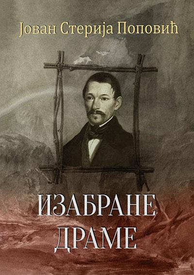 Izabrane drame - Jovan Sterija Popović