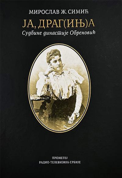 Ja Drag(inj)a: Sudbine dinastije Obrenović
