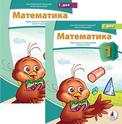 Matematika 1, komplet radne sveske za prvi razred osnovne škole, 1. i 2. deo