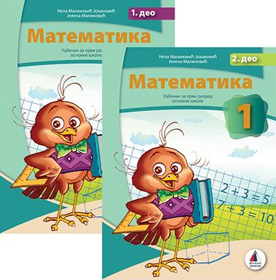 Matematika 1, komplet udžbenika za prvi razred osnovne škole, 1. i 2. deo