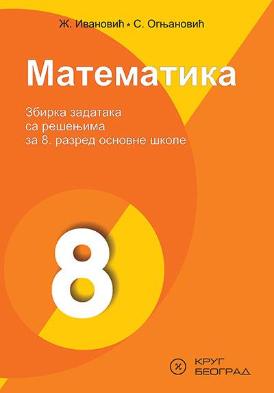 Matematika 8, Zbirka zadataka sa rešenjima za osmi razred osnovne škole