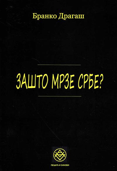 Zašto mrze Srbe?